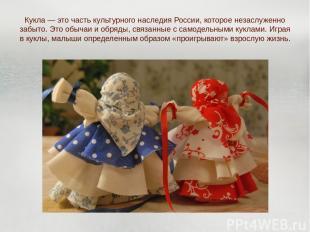 Кукла — это часть культурного наследия России, которое незаслуженно забыто. Это
