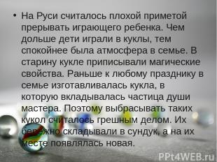 На Руси считалось плохой приметой прерывать играющего ребенка. Чем дольше дети и