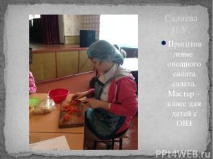 Приготовление овощного салата салата. Мастер –класс для детей с ОВЗ Салиева Н.У.