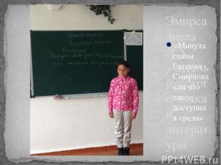 «Минута славы Евгения Смирнова или что такое доступная среда» Эмирсалиева Л.Х. у