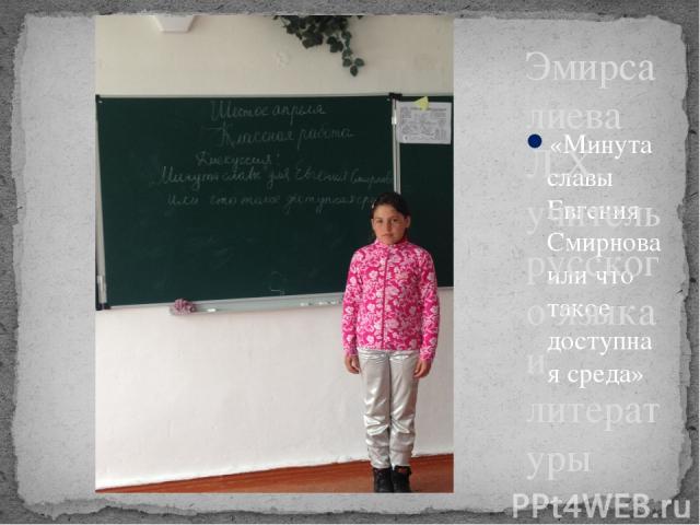 «Минута славы Евгения Смирнова или что такое доступная среда» Эмирсалиева Л.Х. учитель русского языка и литературы