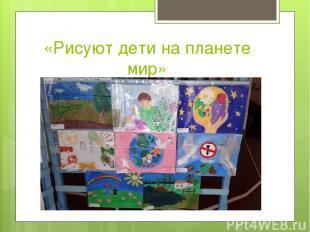 «Рисуют дети на планете мир»