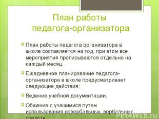 План работы педагога-организатора План работы педагога организатора в школе сост
