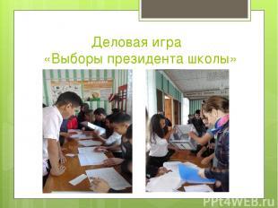 Деловая игра «Выборы президента школы»