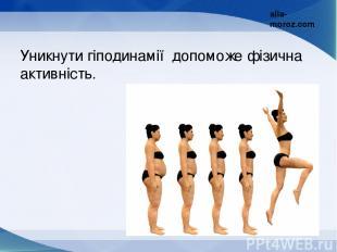 Уникнути гіподинамії допоможе фізична активність. alla-moroz.com
