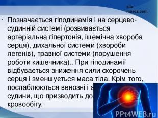 Позначається гіподинамія і на серцево-судинній системі (розвивається артеріальна