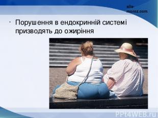 Порушення в ендокринній системі призводять до ожиріння alla-moroz.com