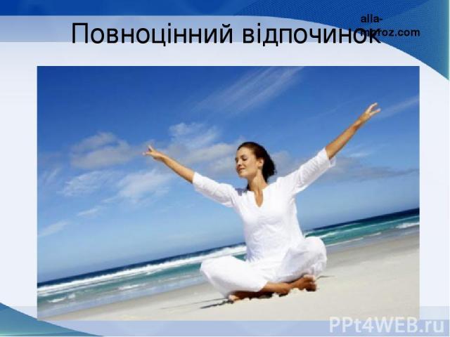 Повноцінний відпочинок alla-moroz.com