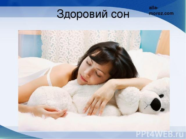 Здоровий сон alla-moroz.com