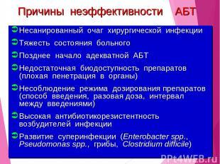Причины неэффективности АБТ Несанированный очаг хирургической инфекции Тяжесть