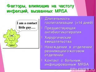 Факторы, влияющие на частоту инфекций, вызванных MRSA Длительность госпитализаци