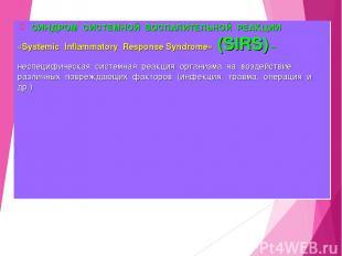 СИНДРОМ СИСТЕМНОЙ ВОСПАЛИТЕЛЬНОЙ РЕАКЦИИ «Systemic Inflammatory Response Syndrom