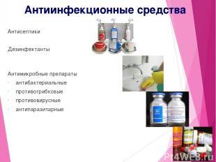 Антиинфекционные средства Антисептики Дезинфектанты Антимикробные препараты анти