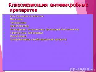 Классификация антимикробных препаратов Бета-лактамные антибиотики Макролиды Тетр