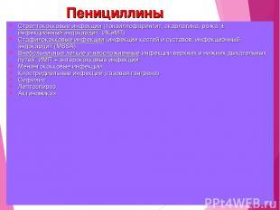 Пенициллины Стрептококковые инфекции (тонзиллофарингит, скарлатина, рожа ± инфек