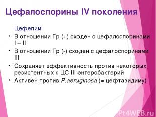 Цефалоспорины IV поколения Цефепим В отношении Гр (+) сходен с цефалоспоринами I