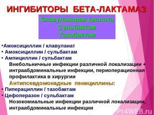 ИНГИБИТОРЫ БЕТА-ЛАКТАМАЗ Амоксициллин / клавуланат Амоксициллин / сульбактам Амп