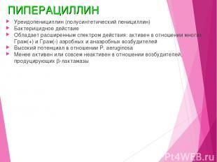 ПИПЕРАЦИЛЛИН Уреидопенициллин (полусинтетический пенициллин) Бактерицидное дейст