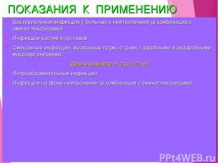 ПОКАЗАНИЯ К ПРИМЕНЕНИЮ Бактериальная инфекция у больных с нейтропенией (в комбин