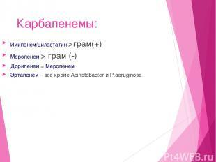 Карбапенемы: Имипенем/циластатин >грам(+) Меропенем > грам (-) Дорипенем = Мероп