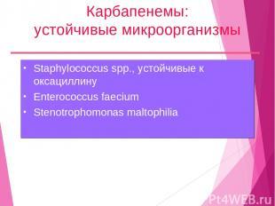 Карбапенемы: устойчивые микроорганизмы Staphylococcus spp., устойчивые к оксацил