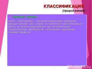 КЛАССИФИКАЦИЯ (продолжение) ТЯЖЕЛЫЙ СЕПСИС – сепсис, сочетающийся с органной дис