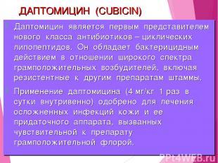 ДАПТОМИЦИН (CUBICIN) Даптомицин является первым представителем нового класса ант
