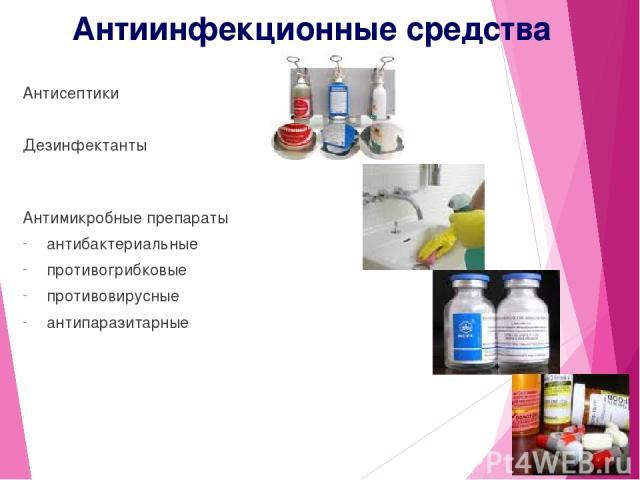 Антиинфекционные средства Антисептики Дезинфектанты Антимикробные препараты антибактериальные противогрибковые противовирусные антипаразитарные