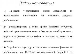 Задачи исследования 1) Провести теоретический анализ литературы по использованию