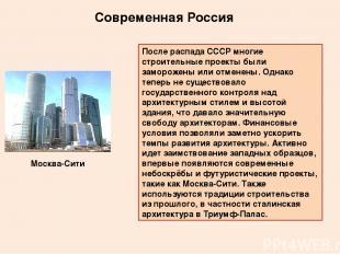 Современная Россия После распада СССР многие строительные проекты были заморожен