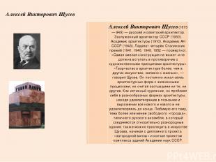 Алексей Викторович Щусев АлексейВикторовичЩусев(1873 — 949) — русский и советск