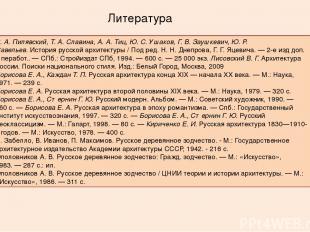 В. А. Пилявский, Т. А. Славина, А. А. Тиц, Ю. С. Ушаков, Г. В. Заушкевич, Ю. Р.