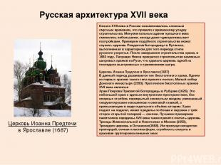 Русская архитектура XVII века Начало XVII века в России ознаменовалось сложнымс