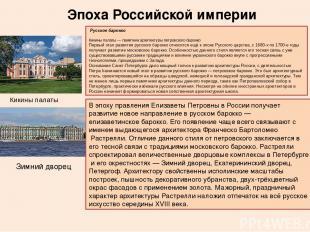 Эпоха Российской империи Русское барокко Кикины палаты— памятник архитектуры п