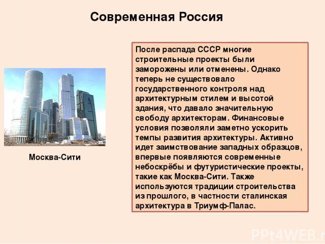 Современная Россия После распада СССР многие строительные проекты были заморожены или отменены. Однако теперь не существовало государственного контроля над архитектурным стилем и высотой здания, что давало значительную свободу архитекторам. Финансов…