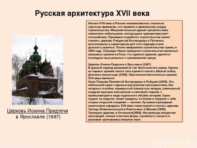 Русская архитектура XVII века Начало XVII века в России ознаменовалось сложнымсмутным временем, что привело к временному упадку строительства. Монументальные здания прошлого века сменились небольшими, иногда даже «декоративными» постройками. Пример…