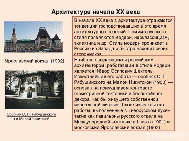 Архитектура начала XX века В начале XX века в архитектуре отражаются тенденции господствовавших в это время архитектурных течений. Помимо русского стиля появляютсямодерн,неоклассицизм,эклектикаи др. Стиль модерн проникает в Россию из Запада и бы…