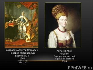 Антропов Алексей Петрович Портрет императрицы Екатерины II 1762 холст, масло 48