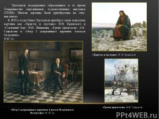 Третьяков поддерживал образованное в то время Товарищество передвижных художеств
