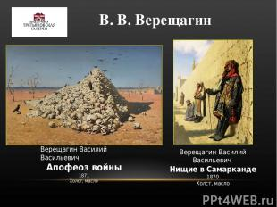 В. В. Верещагин Верещагин Василий Васильевич Апофеоз войны 1871 Холст, масло Вер