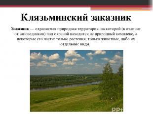 Клязьминский заказник Заказник— охраняемая природная территория, на которой (в