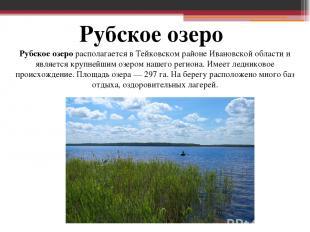 Рубское озеро Рубскоеозеро располагается в Тейковском районе Ивановской области