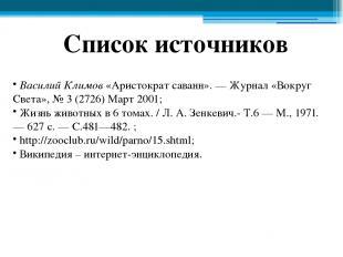 Василий Климов «Аристократ саванн». — Журнал «Вокруг Света», № 3 (2726) Март 200