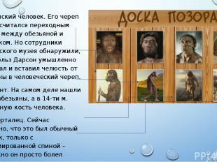 Пилдамский человек. Его череп 35 лет считался переходным звеном между обезьяной