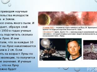 Теперь приведем научные доказательства молодости космоса и Земли. В космосе очен