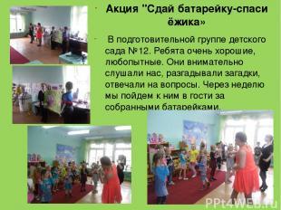 """Акция """"Сдай батарейку-спаси ёжика» В подготовительной группе детского сада №12."""