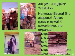 АКЦИЯ «ПОДАРИ УЛЫБКУ» На улице Весна! Это здорово!. А еще грязь и лужи! К сожале