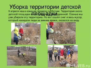 Уборка территории детской площадки. 9 апреля наша команда провела субботник. Тер