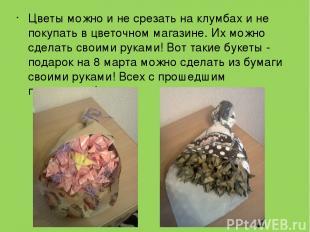 Цветы можно и не срезать на клумбах и не покупать в цветочном магазине. Их можно