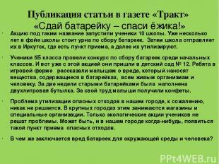 Публикация статьи в газете «Тракт» «Сдай батарейку – спаси ёжика!» Акцию под так